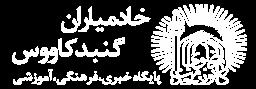خادمیاران گلستان – شهرستان گنبدکاووس